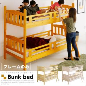 二段ベッド 2段ベッド シングル カントリー調 パイン 無垢 天然木 安い 木製