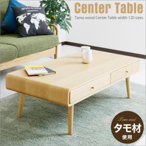 テーブル センターテーブル 引き出し リビングテーブル 幅120 長方形 木製|eckagudepo