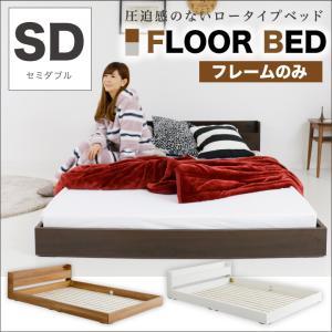 ベッド 低床 ロータイプ すのこ 木製 コンパクト 宮付き シンプル モダン フロアベッド セミダブ...