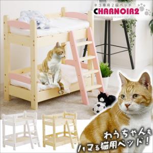 猫ベッド 猫用2段ベッド ネコベッド パイン材 カントリー調 夏 すのこ 無垢 天然木...