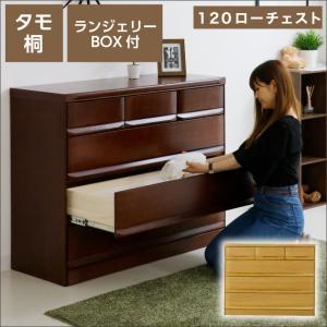 木目の美しいタモ突板と桐無垢材を使用したシンプルでモダンなローチェストです  ■ 送料無料にて配達 ...