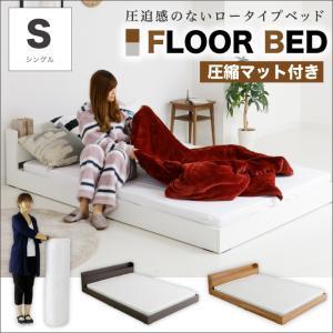 ローベッド ベッド シングル 圧縮マットレス付き コンセント付き 宮付き 木製 フロアベッド