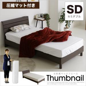 ベッド セミダブル 圧縮マットレス付き セミダブルベッド 宮棚 コンセント付き 安い 木製