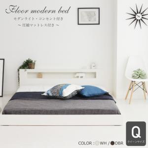 ローベッド ベッド クイーン 圧縮マットレス付き コンセント付き 宮付き 木製 フロアベッド