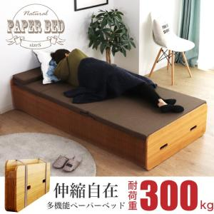 Paper Bed ペーパーベッド 紙ベッド 人気 シングル ベッド ソファ 収納 eckagudepo