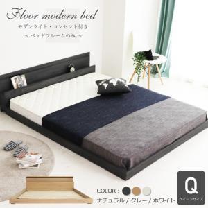 ベッド 低床 ロータイプ すのこ 木製 コンパクト 宮付き シンプル モダン フロアベッド クイーン ベッドフレームのみ eckagudepo