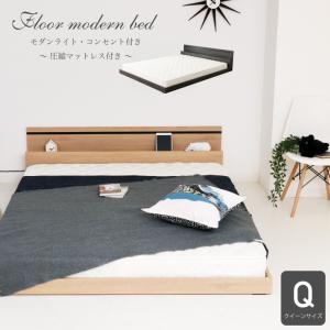 ベッド 低床 ロータイプ 圧縮マットレス付き すのこ 木製 コンパクト 宮付き シンプル モダン フ...