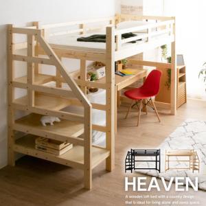 ロフトベッド 階段付き システムベッド シングル フレームのみ ロフトベット カントリー調 パイン材 無垢 天然木の画像