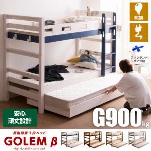 三段ベッド 3段ベッド 耐荷重900kg 大人用 親子ベッド 頑丈 丈夫 子供 二段ベッド 2段ベッ...