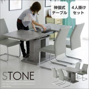 伸張 ダイニングテーブルセット 4人 5点 コンクリート柄 カンティレバーチェア おしゃれ アウトレット|eckagudepo