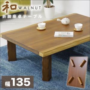 折脚 座卓 ローテーブル ちゃぶ台 幅135 折りたたみ ウォールナット 和 和風 和モダン|eckagudepo