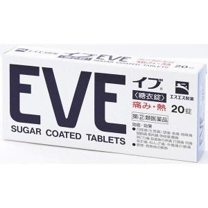 【指定第2類医薬品】 イブ糖衣錠 20錠入 【セルフメディケーション税制対象商品】|eckyorindo2525