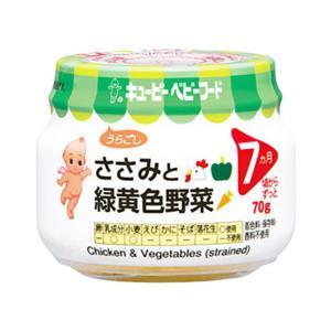 キユーピー ベビーフード ささみと緑黄色野菜 70g|eckyorindo2525