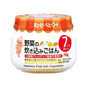 キユーピー ベビーフード 野菜の炊き込みごはん 70g|eckyorindo2525