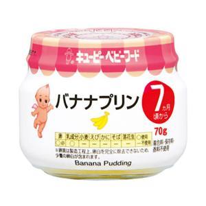 キユーピー ベビーフード バナナプリン 70g|eckyorindo2525