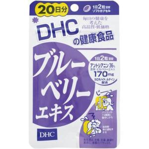 ディーエイチシー DHCサプリメント ブルーベリーエキス 20日分 40粒入|eckyorindo2525