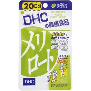 ディーエイチシー DHCサプリメント メリロート 20日分 40粒入|eckyorindo2525