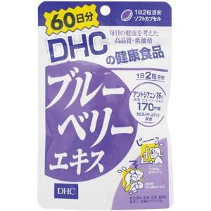 ディーエイチシー DHCサプリメント ブルーベリーエキス 60日分 120粒入|eckyorindo2525