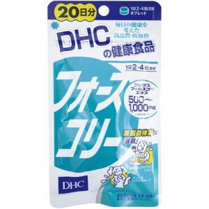 ディーエイチシー DHCサプリメント フォースコリー 20日分 80粒入|eckyorindo2525