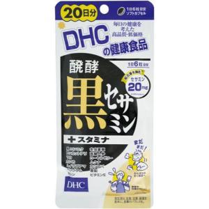 ディーエイチシー DHCサプリメント 醗酵黒セサミン+スタミナ 20日分 120粒入|eckyorindo2525