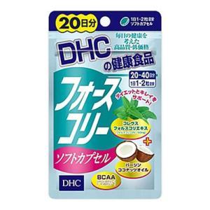ディーエイチシー DHCサプリメント フォースコリーソフト 20日分 40粒入