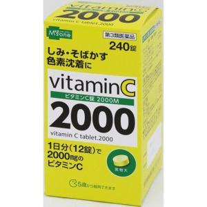 【第3類医薬品】 メディズワン 皇漢堂 ビタミンC 2000M 240錠|eckyorindo2525