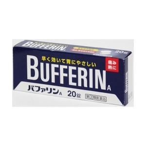 【指定第2類医薬品】 バファリンA 20錠入|eckyorindo2525