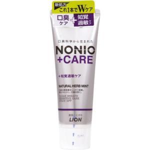【医薬部外品】 ライオン NONIO ノニオ プラス知覚過敏ケアハミガキ 薬用歯みがき 130g