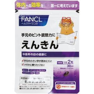 ファンケル ファンケルサプリメント えんきん 30日分 60粒入|eckyorindo2525