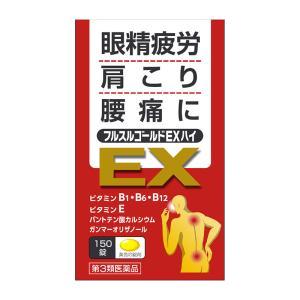 【第3類医薬品】 米田薬品工業 フルスルゴールドEXハイ 150錠|eckyorindo2525