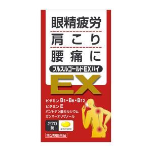 【第3類医薬品】 米田薬品工業 フルスルゴールドEXハイ 270錠|eckyorindo2525