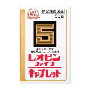 【第2類医薬品】 レオピンファイブキャプレットs 50錠|eckyorindo2525