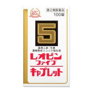 【第2類医薬品】 レオピンファイブキャプレットs 100錠|eckyorindo2525