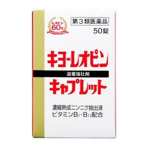 【第3類医薬品】 キヨーレオピンキャプレットs 50錠|eckyorindo2525