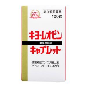 【第3類医薬品】 キヨーレオピンキャプレットs 100錠|eckyorindo2525