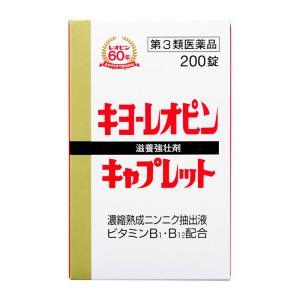 【第3類医薬品】 キヨーレオピンキャプレットs 200錠|eckyorindo2525