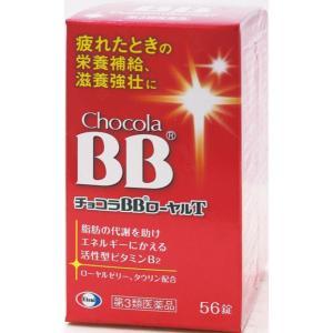 【第3類医薬品】 エーザイ チョコラBBローヤルT 56錠|eckyorindo2525