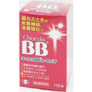 【第3類医薬品】 エーザイ チョコラBBローヤルT 112錠|eckyorindo2525