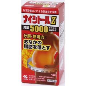 【第2類医薬品】 小林製薬 ナイシトールZ 420錠