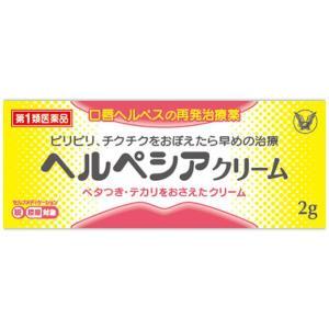 【第1類医薬品】 ヘルペシア クリーム 2g