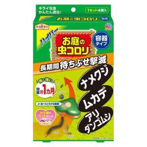 アース製薬 アースガーデン ハイパーお庭の虫コロリ 容器タイプ 4個入 1セット(4個入)