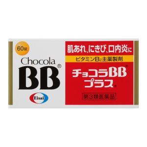 【第3類医薬品】 エーザイ チョコラBBプラス 60錠