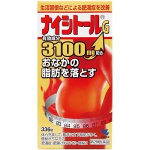 【第2類医薬品】 小林製薬 ナイシトールG 336錠