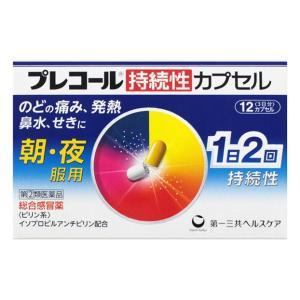 【指定第2類医薬品】 第一三共ヘルスケア プレコール 持続性カプセル 12カプセル