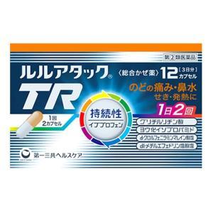 【指定第2類医薬品】 第一三共ヘルスケア ルルアタックTR 12カプセル