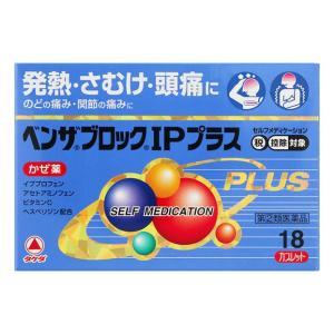 【指定第2類医薬品】 ベンザブロックIPプラス 18カプレット入