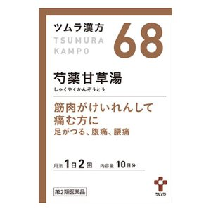 【第2類医薬品】 ツムラ ツムラ漢方68 芍薬甘草湯エキス顆粒 20包