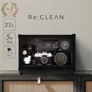 防湿庫 カメラドライキャビネット 日本製アナログ湿度計 自動除湿 5年保証 ReCLEAN 21L RC-21L