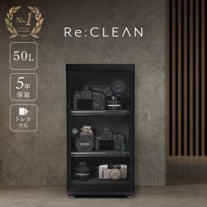 カメラ 防湿庫 ドライボックス カメラレンズ 容量50L Re:CLEAN RC-50L クリーンドライボックス  自動防湿庫 静音 省電力設計 5年保証