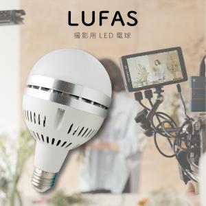【今なら500円OFF】 LED電球 LEDライトバルブ 35W 5500k E26 口金 撮影 撮...